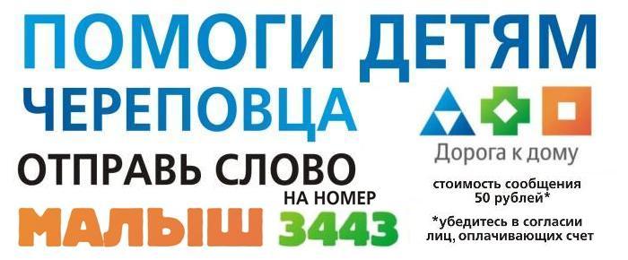 "<a href=""http://olimp35.ru/p3443/"">Помоги детям Череповца!</a>"